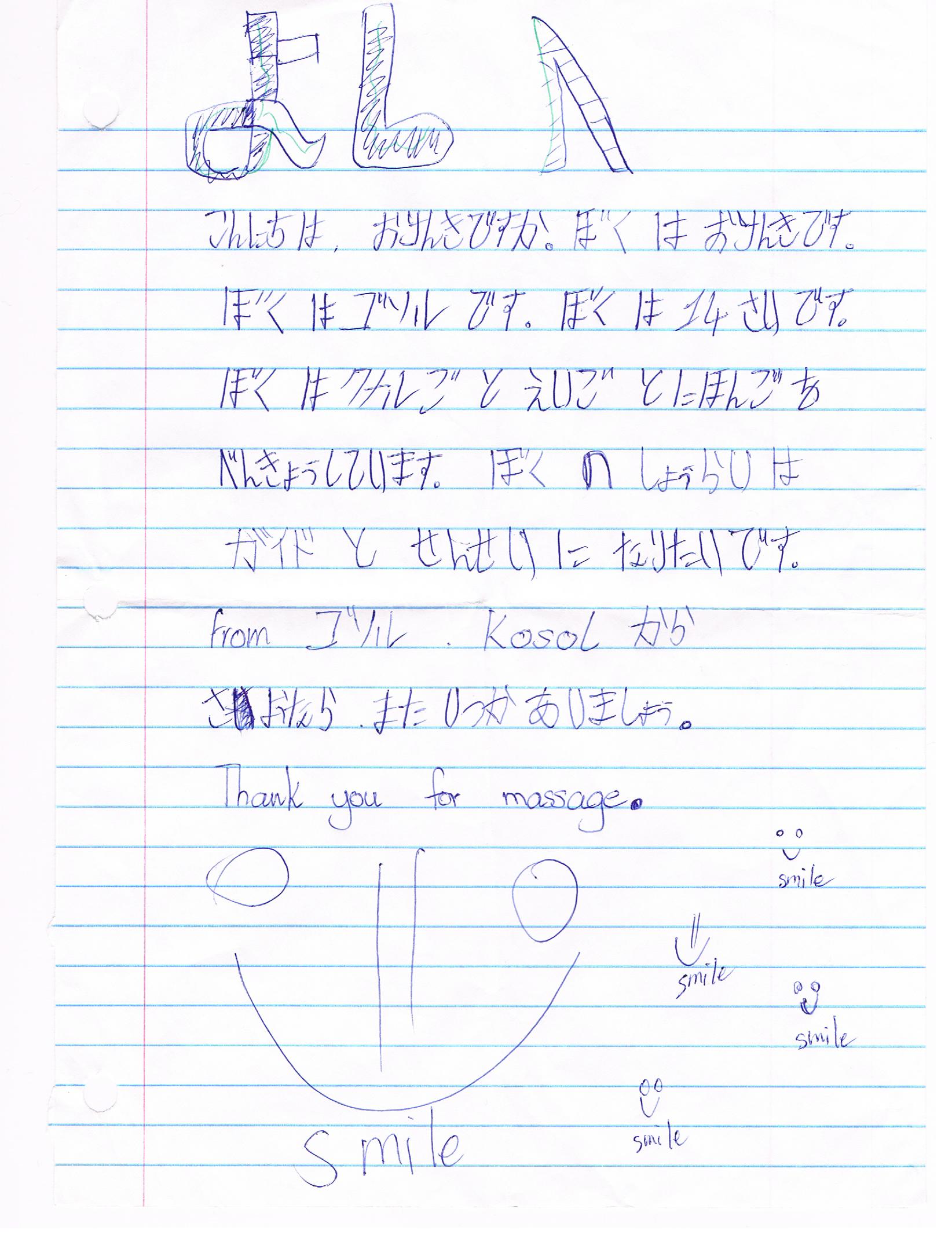ゴソルがくれた手紙