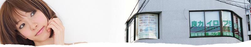 横浜市の整体は良カイロプラクティック