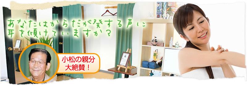横浜市の整体/整体院は良カイロプラクティックへ/カイロプラクティック